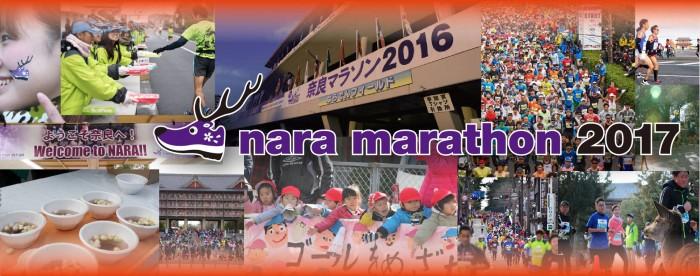 【古都之旅】奈良馬拉松