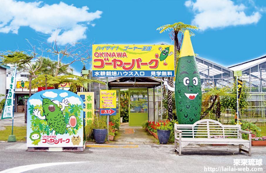 名護市─苦瓜公園