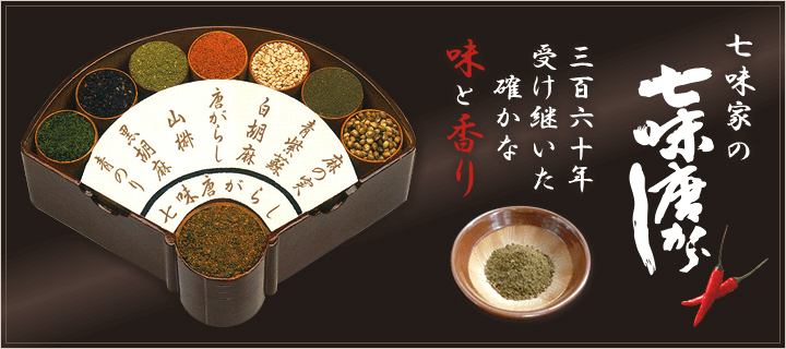 京都七味家本舖