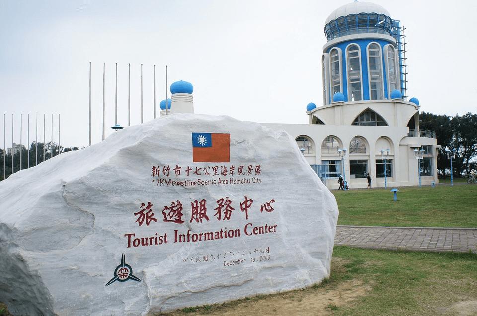 南寮漁港遊客中心