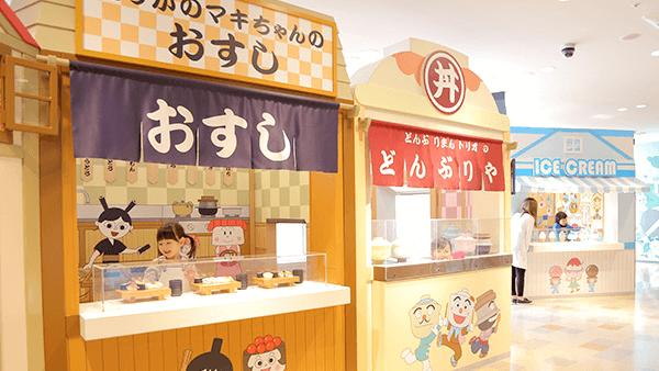 麵包超人博物館