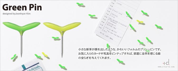 +d Green Pin 小草圖釘