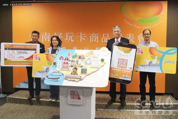 「台南好玩卡」一站式整合服務 享受智慧旅遊便利