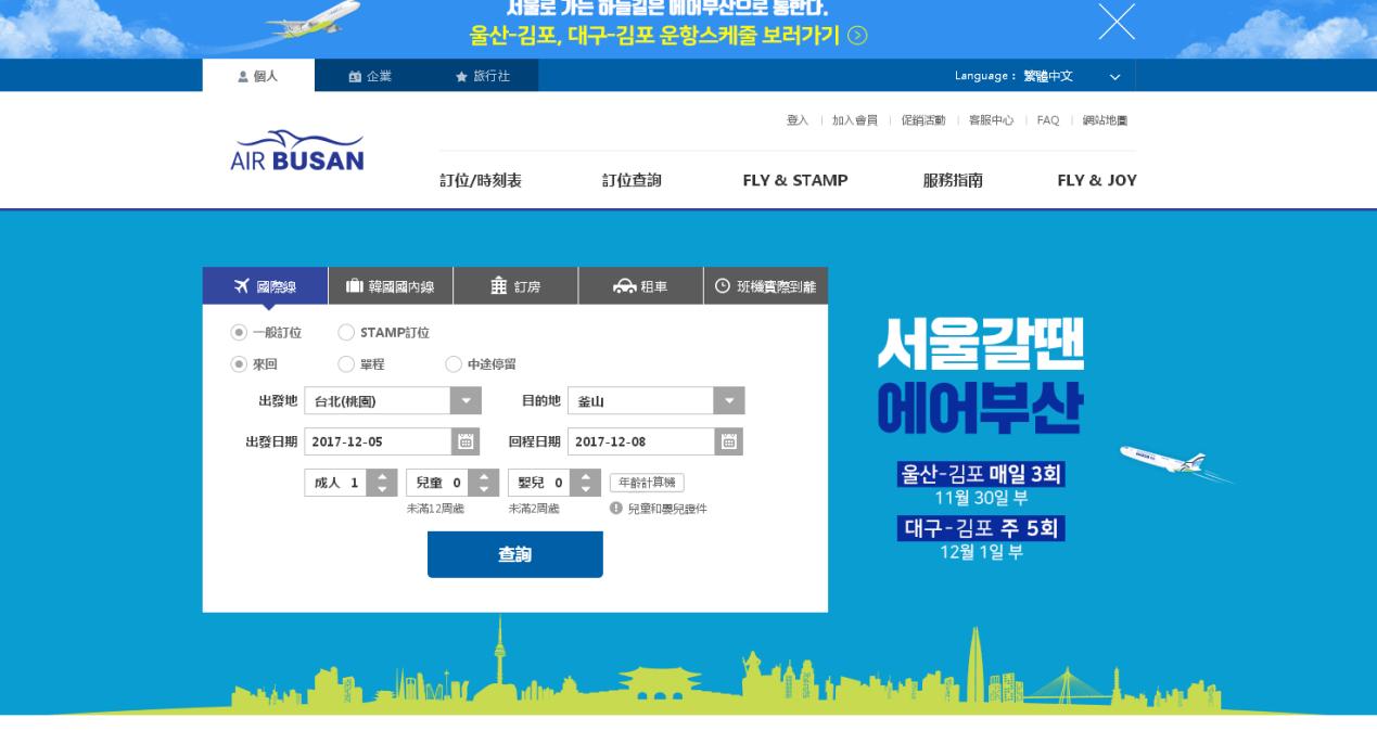 進入官方網站,選擇出國時段