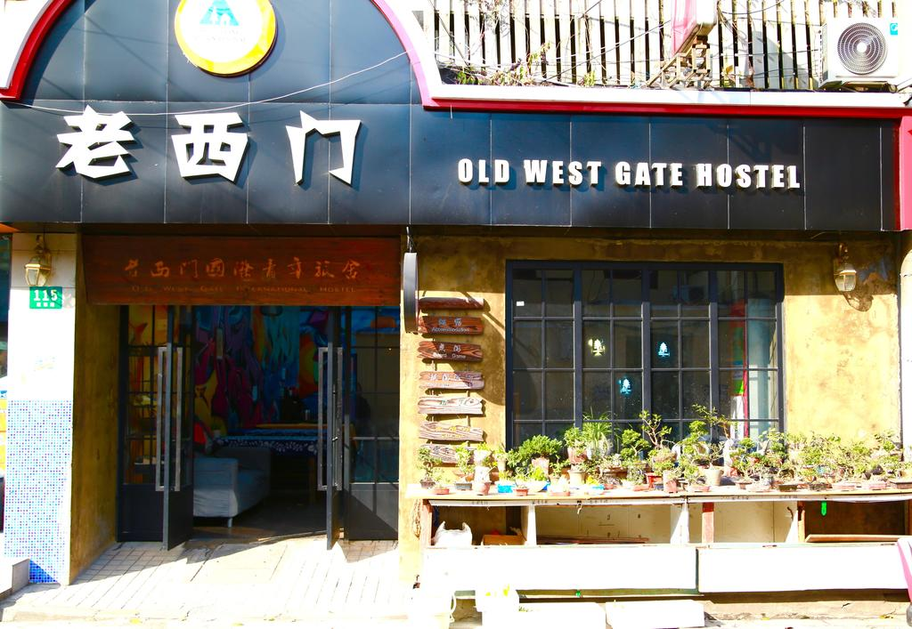 上海老西門國際青年旅舍 (Shanghai Old West Gate International Youth Hostel)