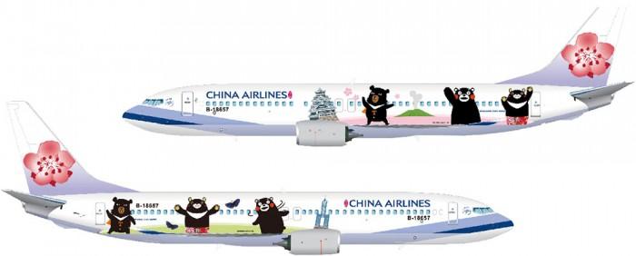 華航彩繪客機|三熊友達號