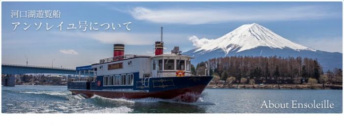 河口湖遊覽船「アンソレイユ(ensoleillé)」號