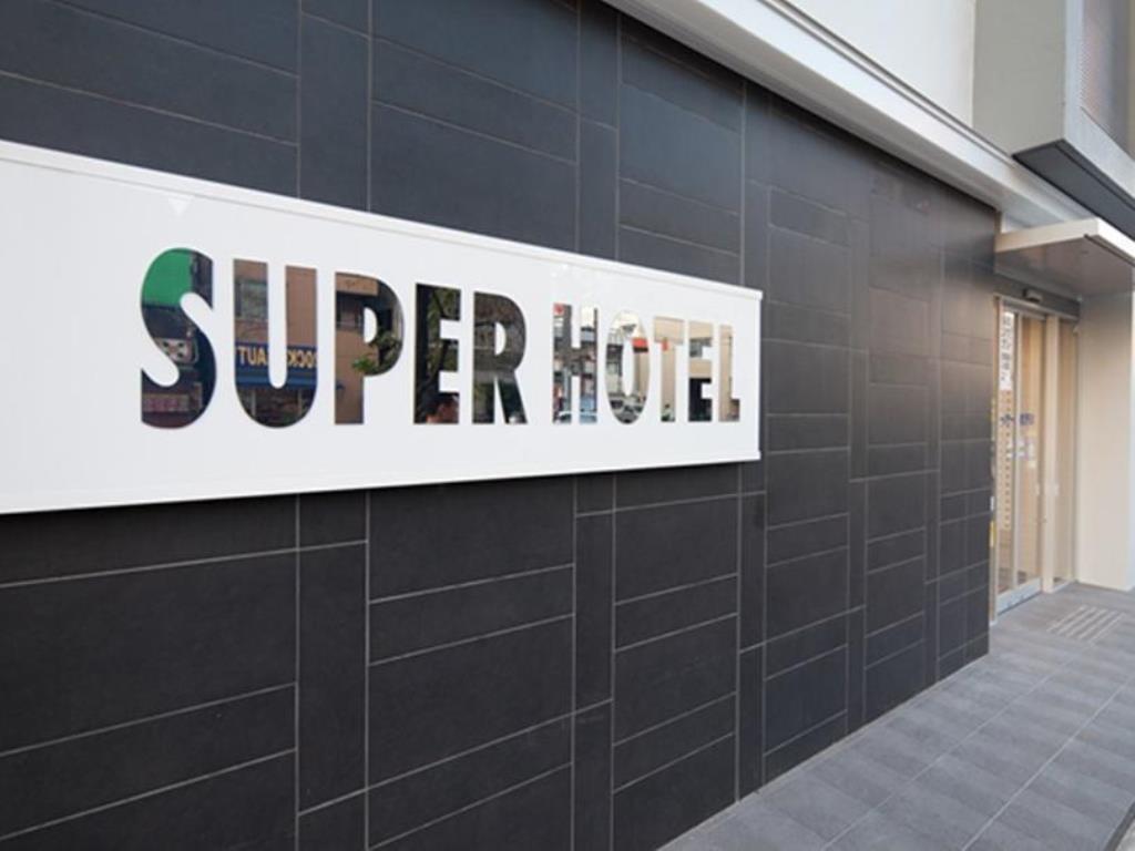 淺草超級酒店(Super Hotel Asakusa)