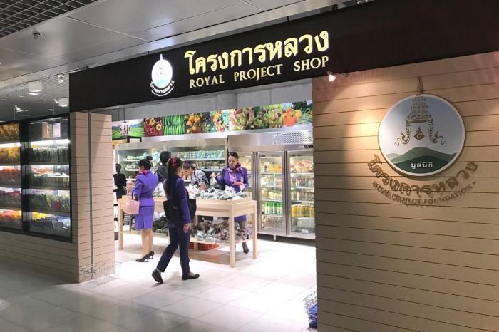Doi Kham Royal Project Shop泰國皇家計畫農產品商店
