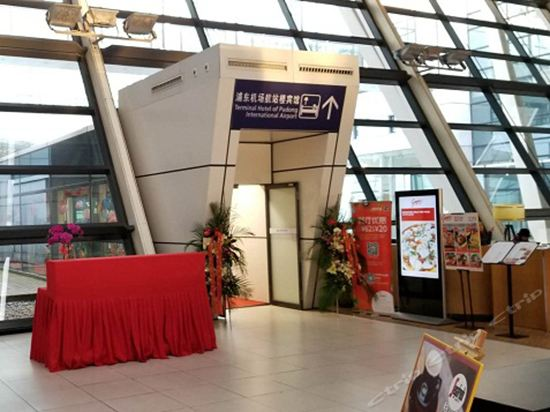 浦東機場過境旅館