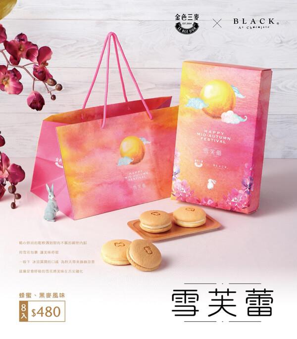 金色三麥 × Black As Chocolate 中秋聯名禮盒「雪芙蕾」