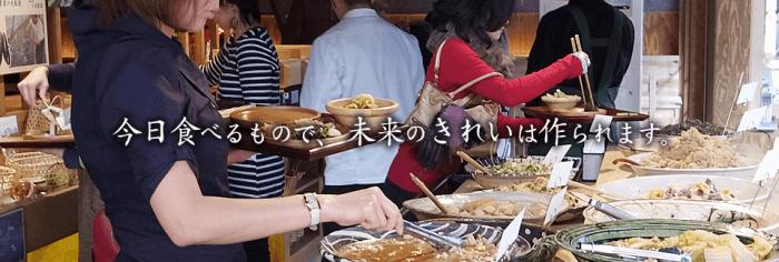 都野菜・賀茂──四条烏丸店