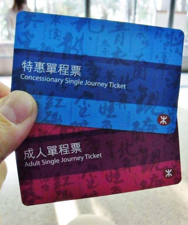 港鐵單程票