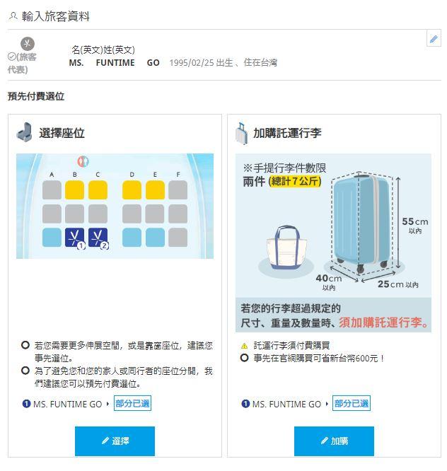 填寫旅客資料及加購託運行李/預選座位區