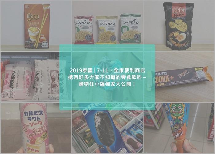 2019泰國曼谷必買必吃|7-11、全家便利商店,還有好多大家不知道的零食飲料~購物狂小編獨家大公開!