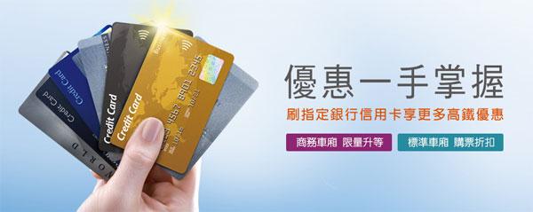【懶人包】2019信用卡搭高鐵(標準/商務)折扣升等優惠!(1-12月)