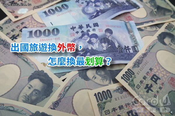 【懶人包】出國旅遊換外幣,怎麼換最划算?